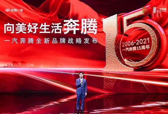 一汽奔腾十五周年 全新品牌战略正式发布