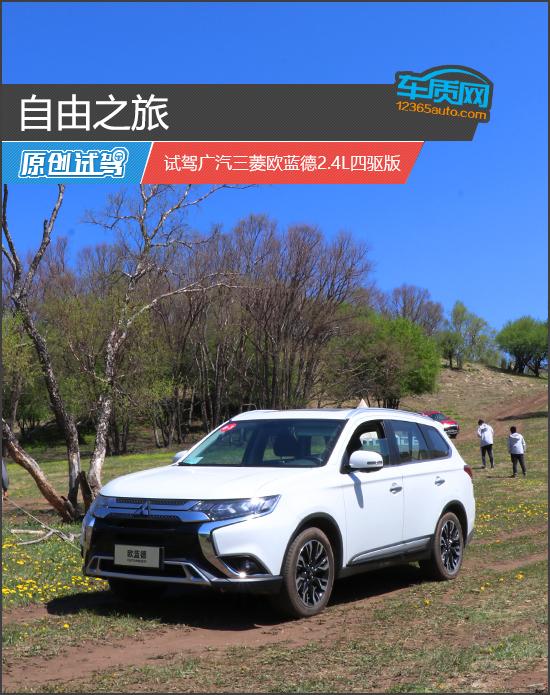 自由之旅 试驾广汽三菱欧蓝德2.4L四驱版