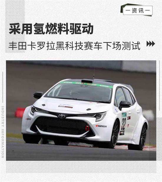 采用氢燃料驱动 卡罗拉黑科技赛车下场测试