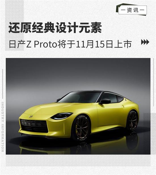 重新设计 日产Z Proto将于11月15日上市
