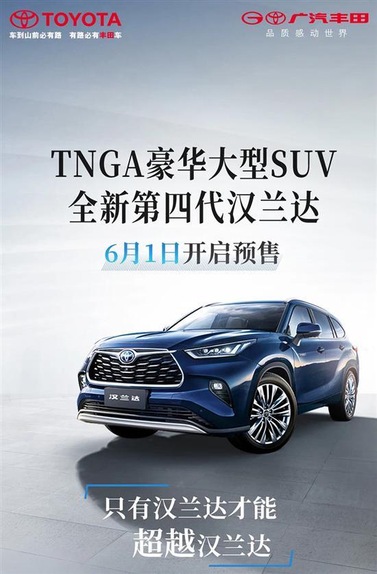 新一代广汽丰田汉兰达开启预售 28-37万