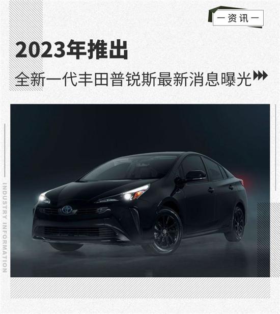 2023年推出 全新丰田普锐斯最新消息曝光