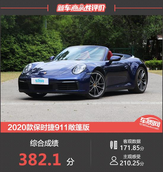 2020款保时捷911敞篷版新车商品性评价