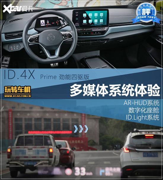玩转车机 体验上汽大众ID.4 X多媒体