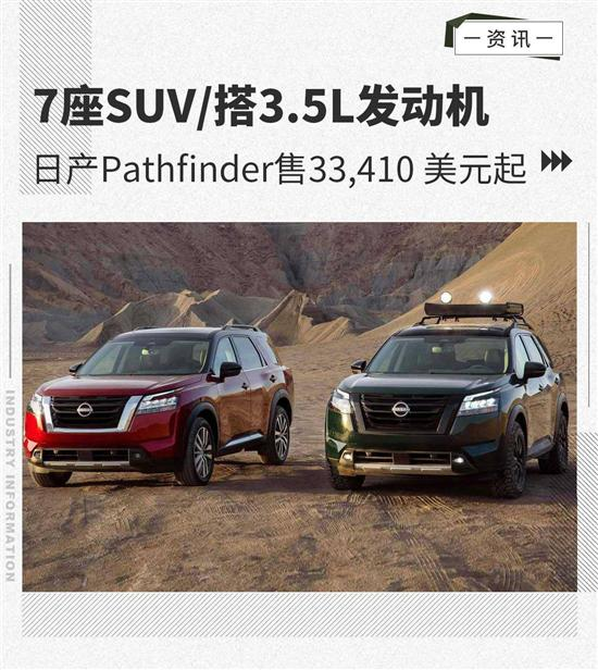 搭3.5L发动机 曝全新日产Pathfinder售价
