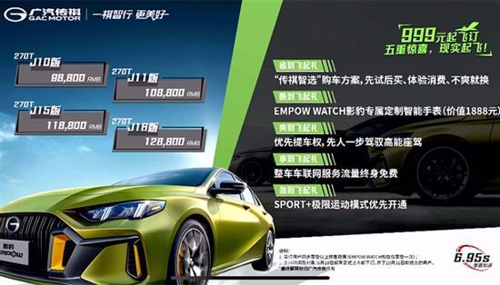 广汽传祺影豹正式公布预售 9.88万元起
