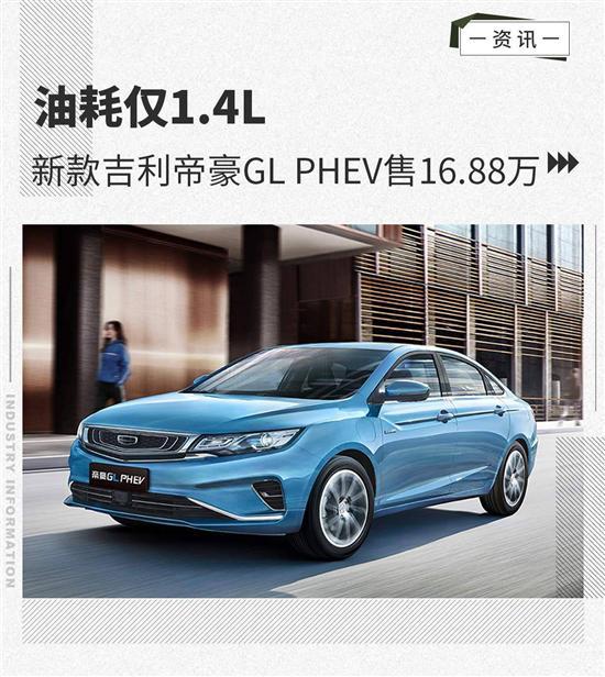 油耗仅1.4L 吉利帝豪GL PHEV售16.88万