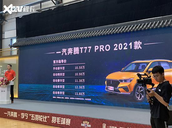 新款一汽奔腾T77 Pro上市 售10.58万起