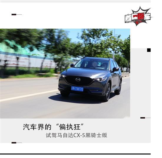 汽车界的偏执狂 试驾马自达CX-5黑骑士版