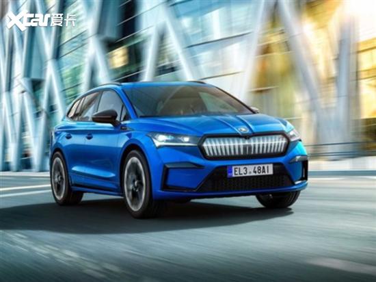 斯柯达最新产品规划 将推三款纯电动车