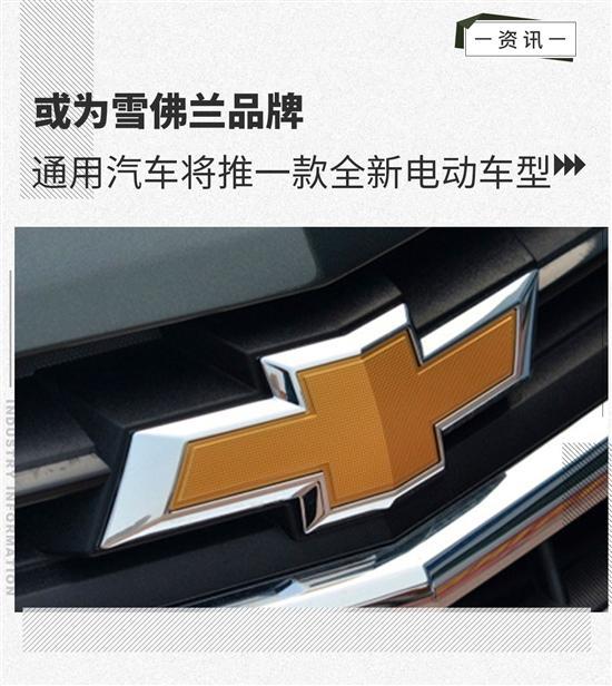 或为雪佛兰品牌 通用将推一款全新电动车型