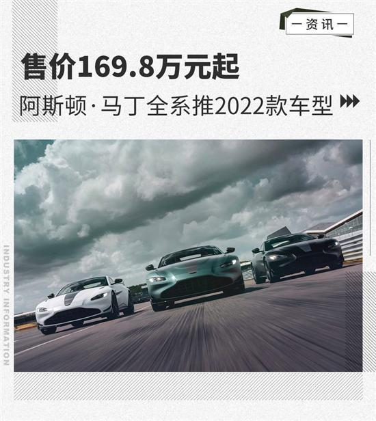 阿斯顿·马丁推2022款车型 售价169.8万元起