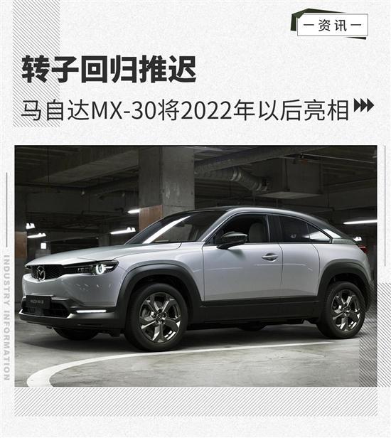 转子回归推迟 马自达MX-30将2022年后亮相