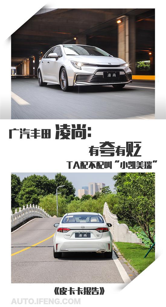 """广汽丰田凌尚:TA配不配叫""""小凯美瑞"""""""