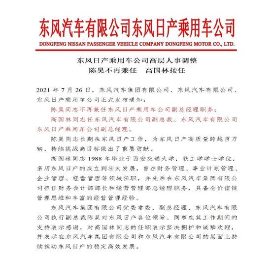 东风日产高层调整 继任恐难改变战略困局