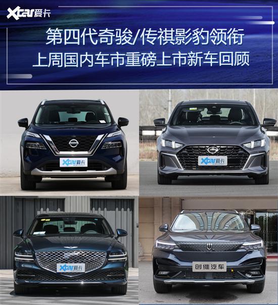 第四代奇骏/传祺影豹 上周重磅上市新车