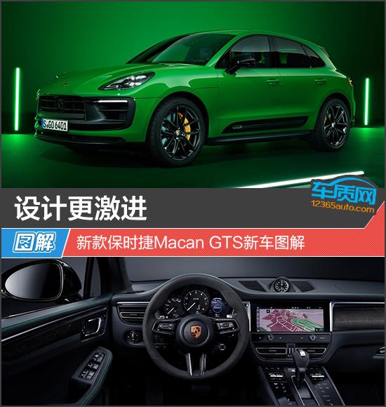 设计更激进 新款保时捷Macan GTS新车图解
