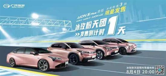 广汽埃安将发售冰玫粉全系车型 限量12台
