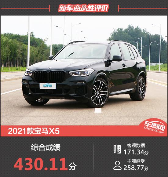 2021款宝马X5新车商品性评价