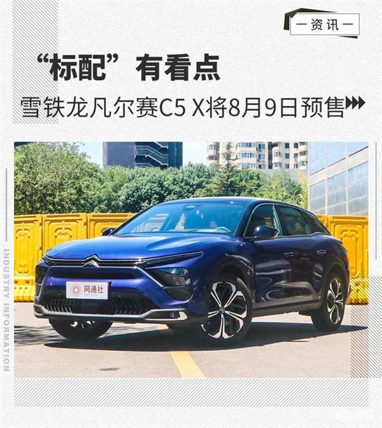 标配有看点 雪铁龙凡尔赛C5 X将8月9日预售