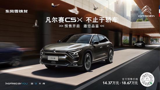 14.37万起 东风雪铁龙凡尔赛C5X开启预售