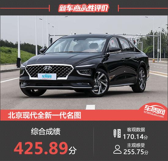 北京现代全新一代名图新车商品性评价