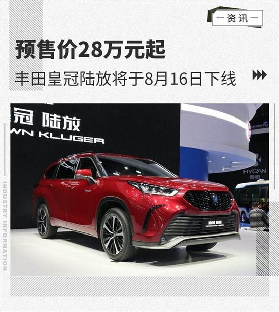 预售价28万元起 丰田皇冠陆放将8月16日下线