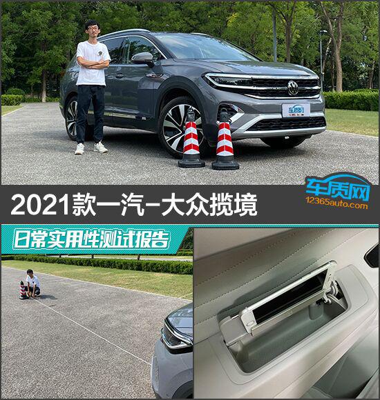 2021款一汽-大众揽境日常实用性测试报告