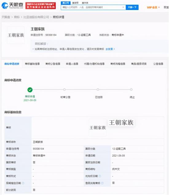 """比亚迪股份有限公司注册""""王朝家族""""商标"""