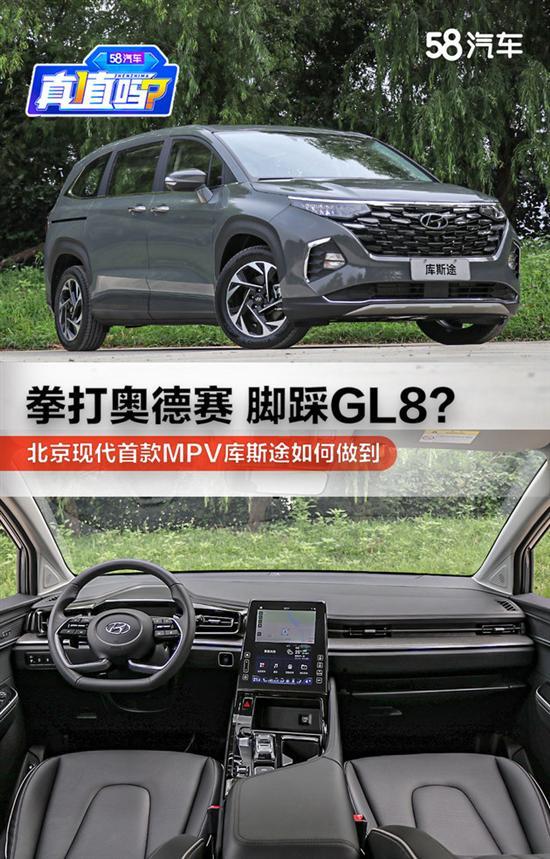 拳打奥德赛脚踩GL8 北京现代MPV库斯途