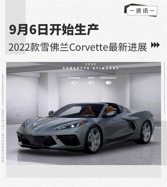 9月6日开始生产 雪佛兰Corvette最新进展