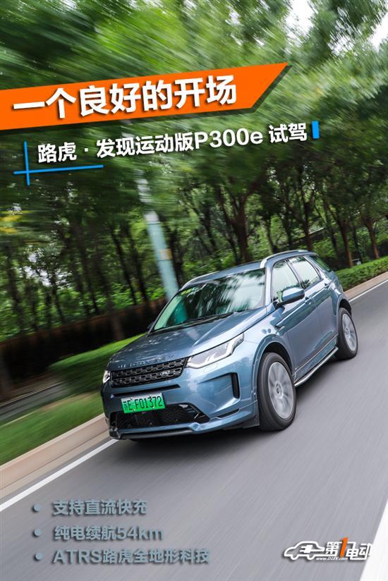 纯电续航54km 路虎首款国产新能源车型