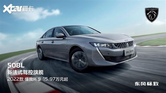 新款东风标致508L上市 售15.97-22.47万