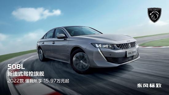 2022款东风标致508L正式上市 售15.97万起