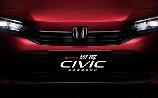 国产全新本田思域预告 1.5T四缸发动机