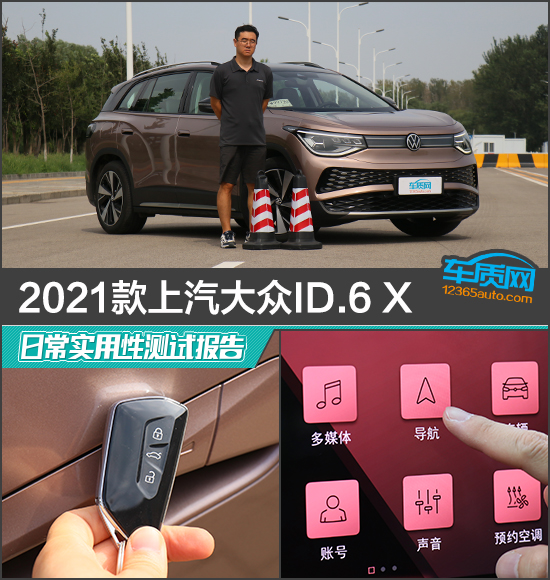 2021款上汽大众ID.6 X日常实用性测试报告