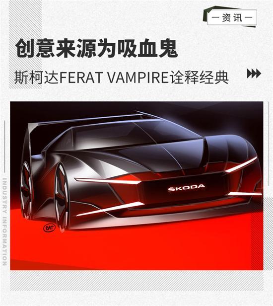 斯柯达Ferat Vampire以现代元素被唤醒