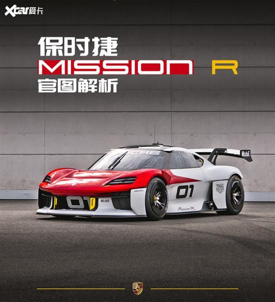 图解保时捷Mission R概念车 新杯赛之王