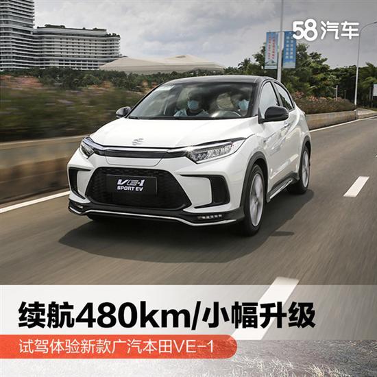小幅升级 试驾体验新款广汽本田VE-1