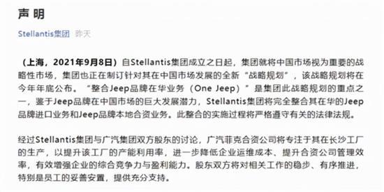 广汽出让广汽菲克20%股权 Stellantis回应