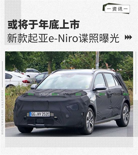 有望今年年内上市 新款起亚e-Niro谍照