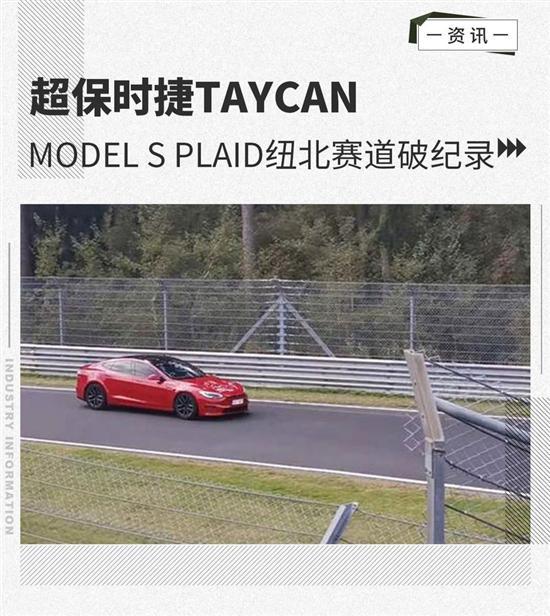 Model S Plaid纽北破纪录 超保时捷Taycan