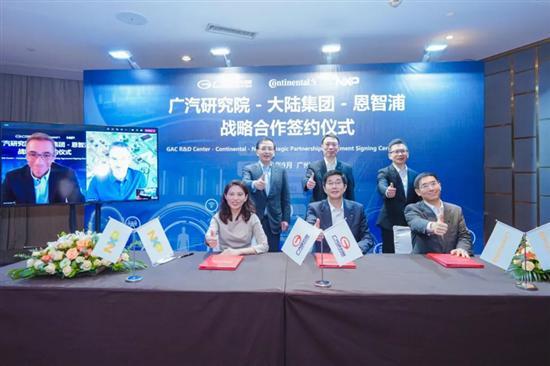 大陆集团与广汽研究院、恩智浦达成合作