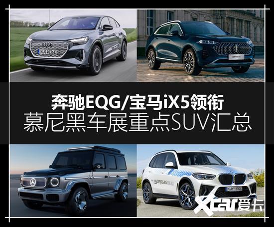 奔驰EQG领衔 慕尼黑车展重磅SUV汇总