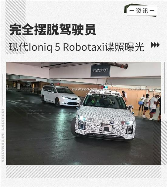 摆脱驾驶员 现代Ioniq 5 Robotaxi谍照曝光