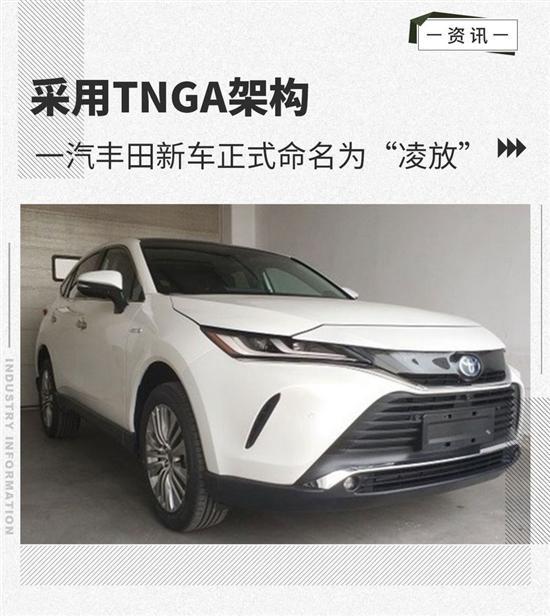 """中文名为""""凌放"""" 丰田全新SUV广州车展亮相"""