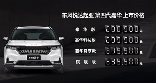 起亚嘉华正式上市 售价28.89-33.99万元