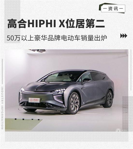 紧追保时捷 HiPhi X位居豪华电动车销量第二