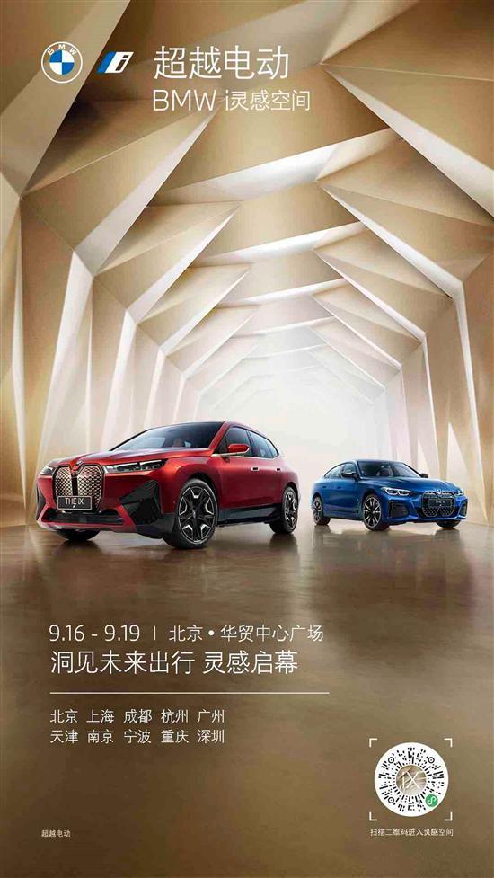"""宝马""""超越电动 BMW i灵感空间""""落地北京"""