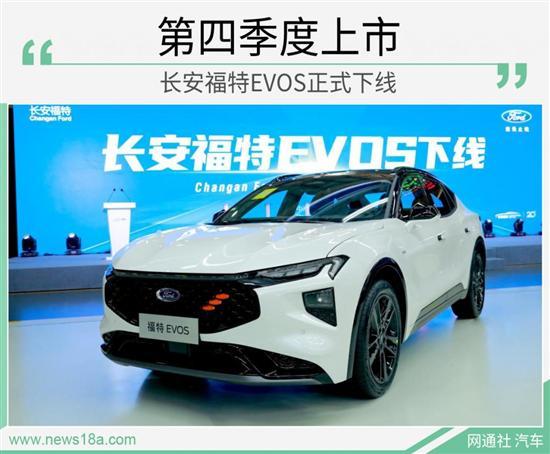 长安福特 EVOS正式下线 9月26日开启预售
